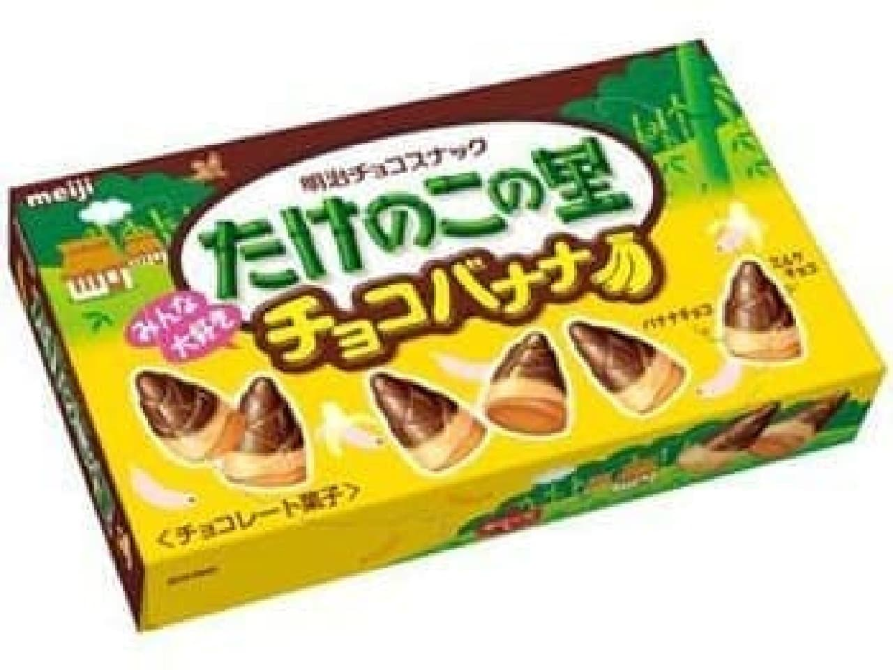 夏限定の「チョコバナナ」味