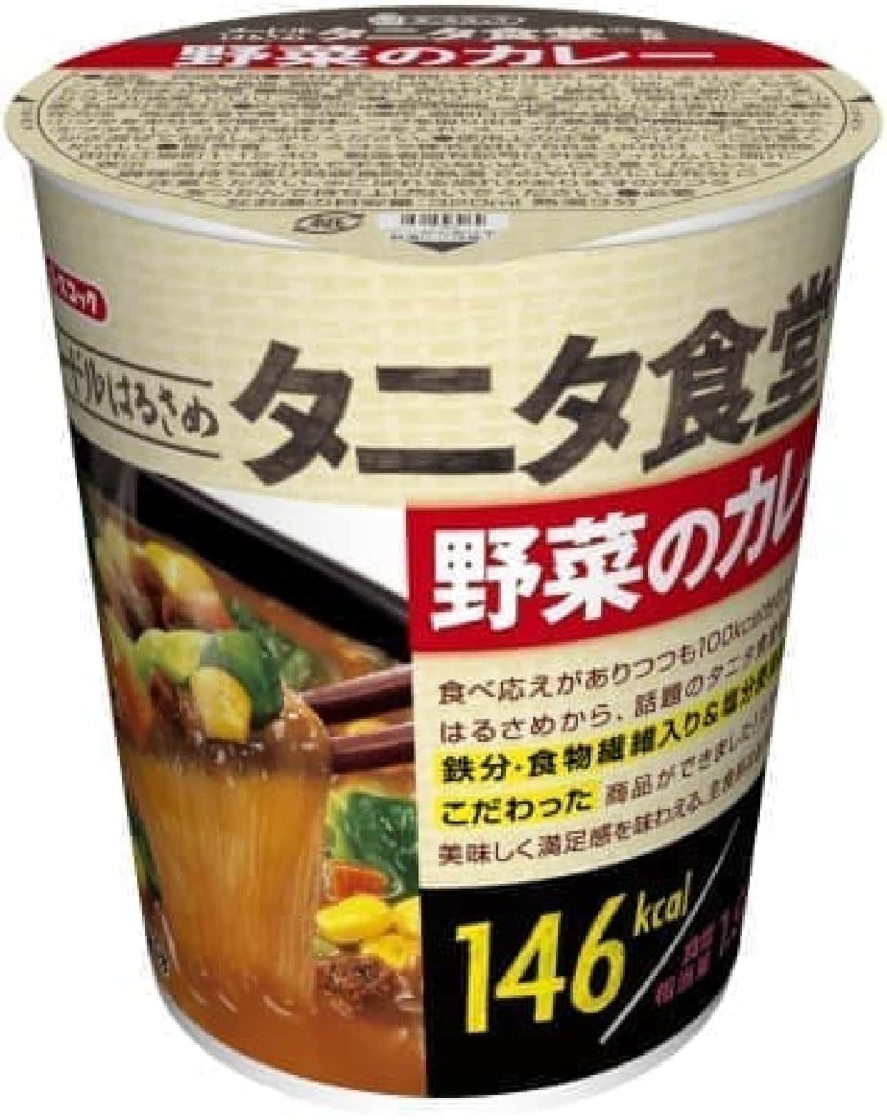 フタ裏には、「健康な食事」の豆知識も