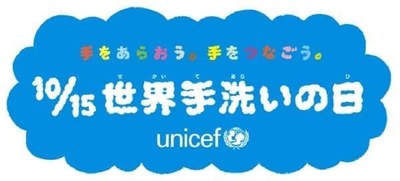 10月15日は「世界手洗いの日」!