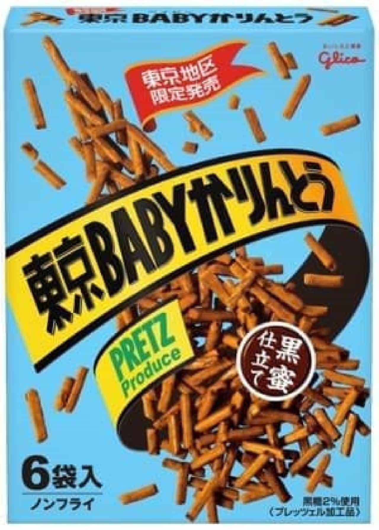 こっちは沖縄産の黒蜜仕立てだよ!