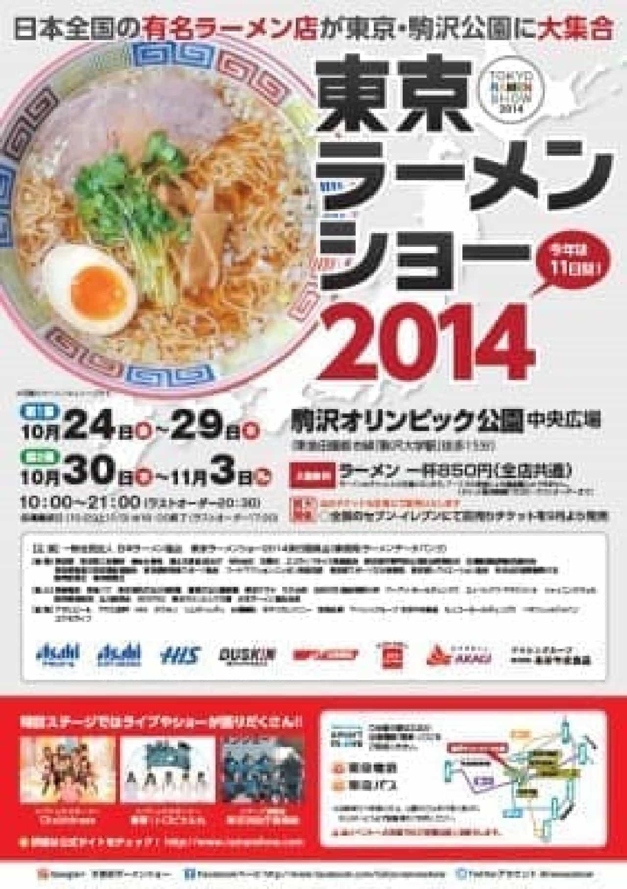 東京ラーメンショー2014、開催せまる!