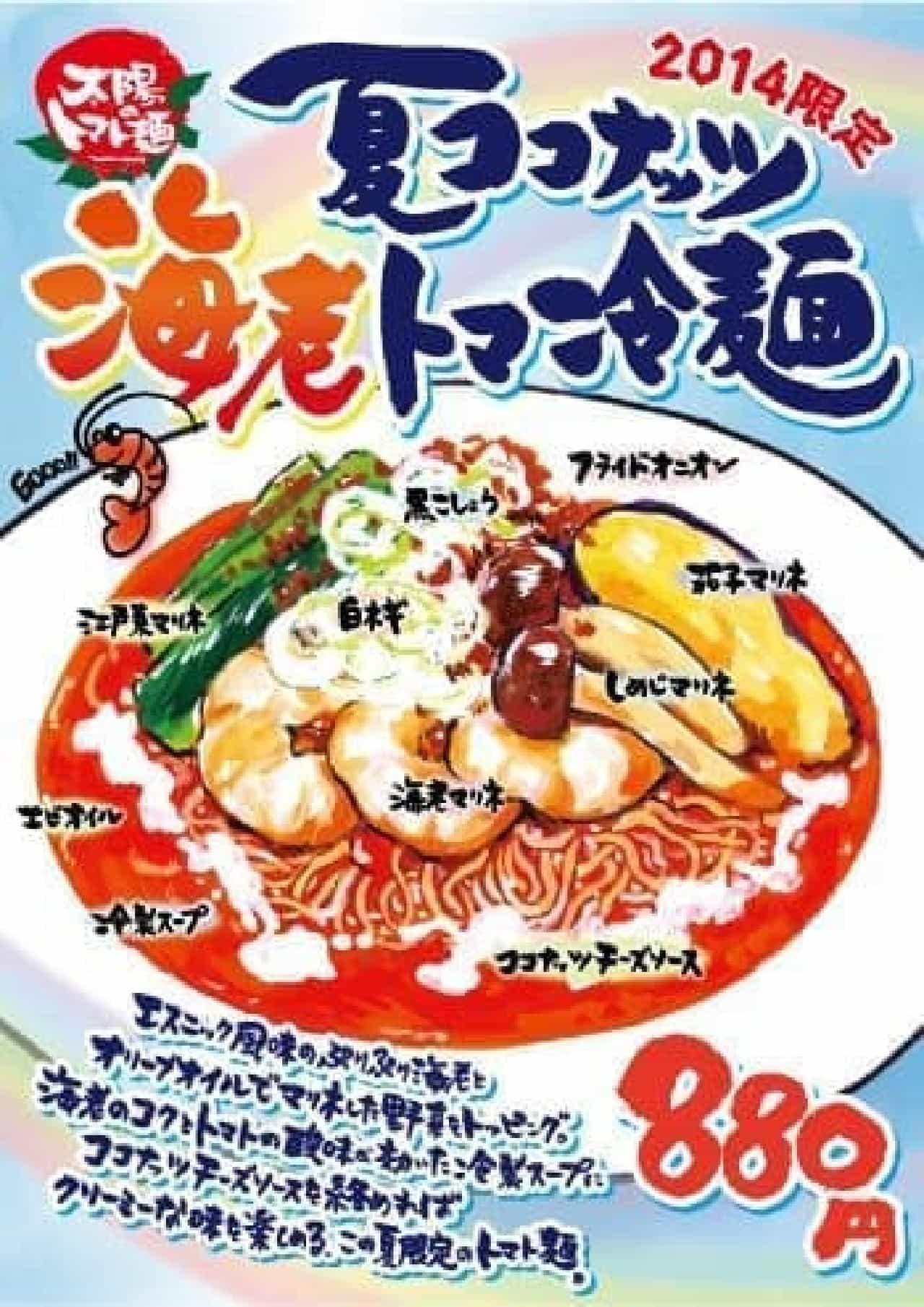 この夏、海老トマ冷麺を見逃すな!