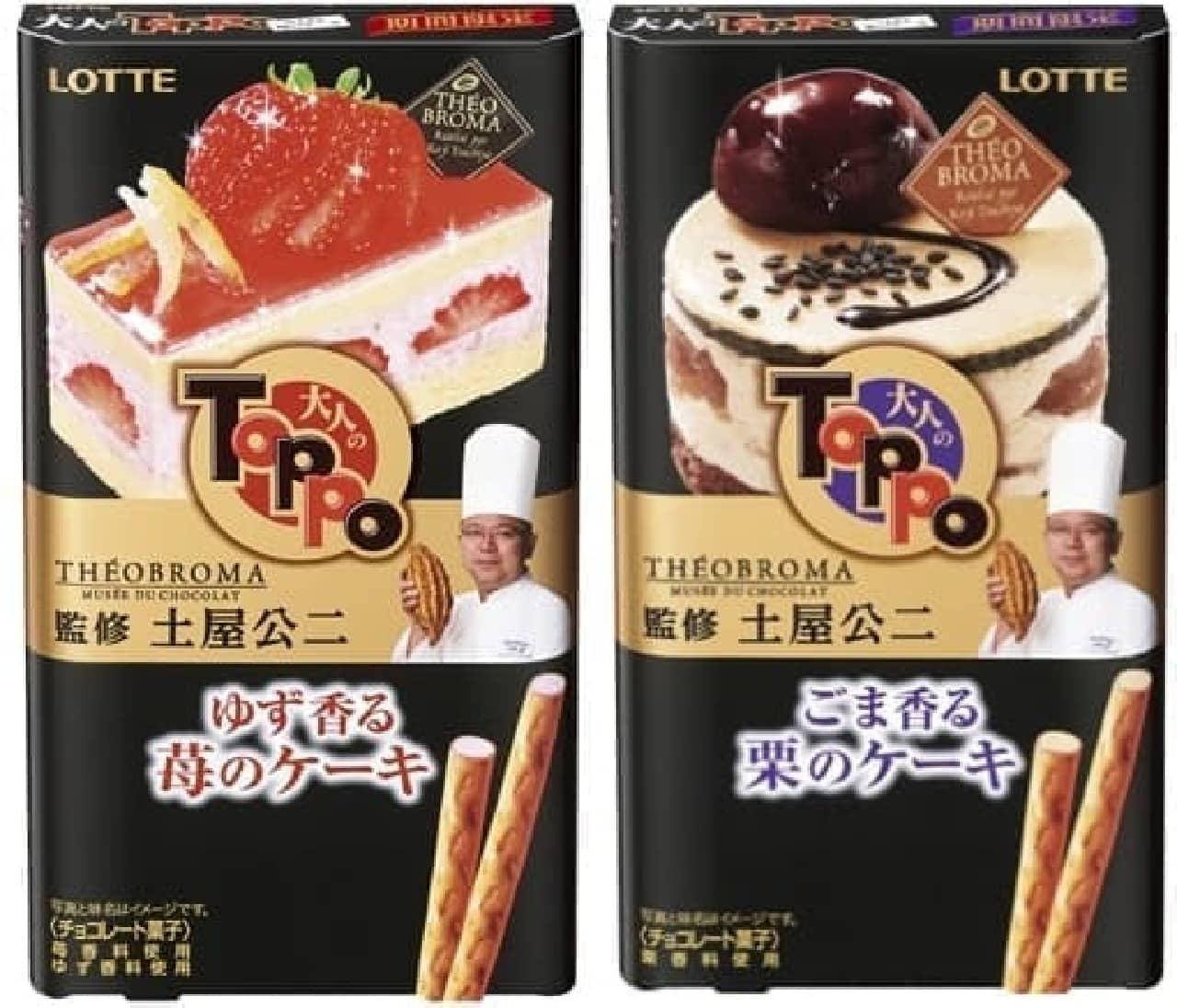 """20周年で""""贅沢トッポ""""2種が登場"""