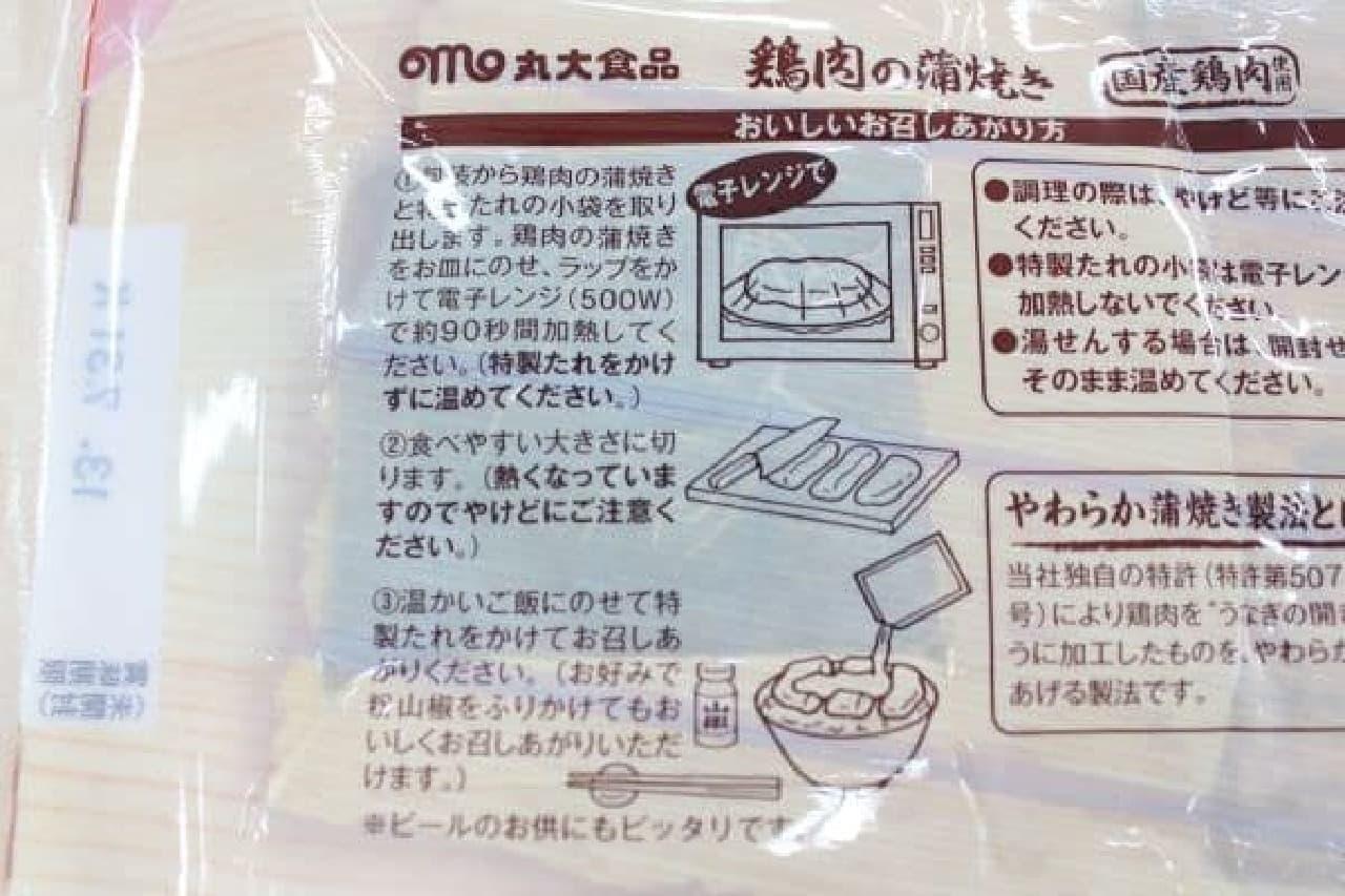 パッケージ裏面ではおいしい食べ方の紹介