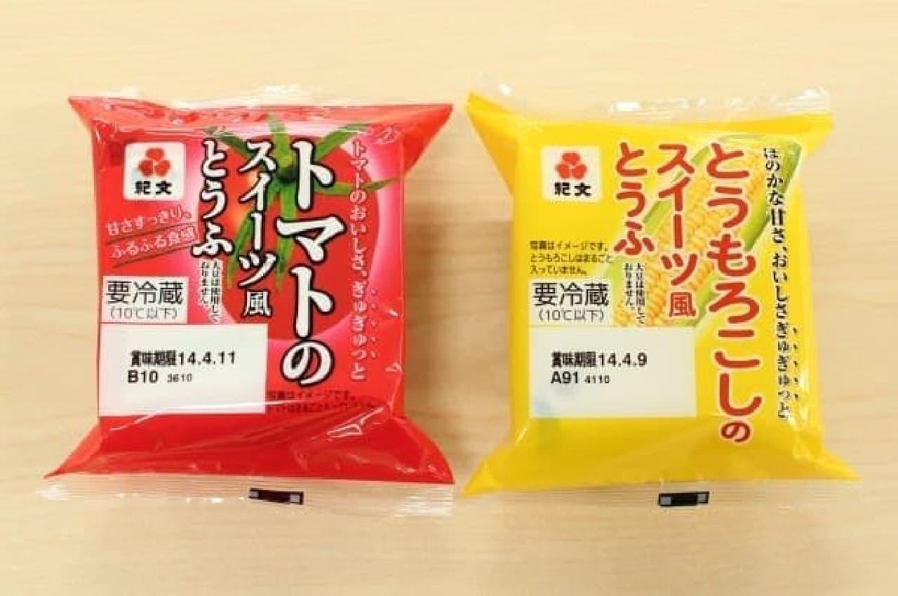 トマトととうもろこしの2種類