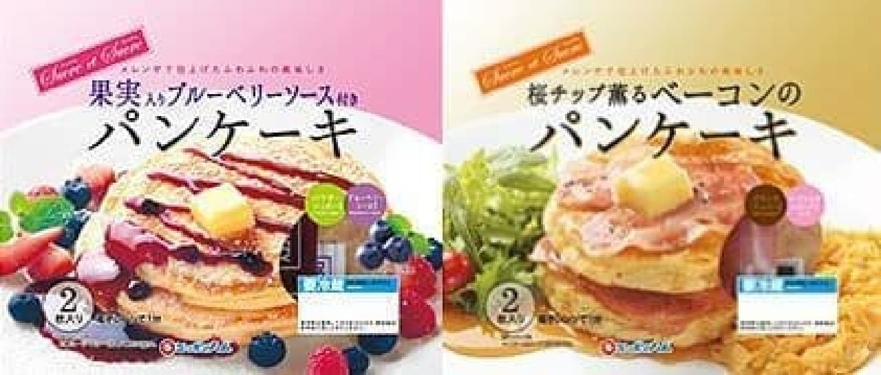 「果実入りブルーベリーソース付きパンケーキ」(左)、   「桜チップ薫るベーコンのパンケーキ」(右)