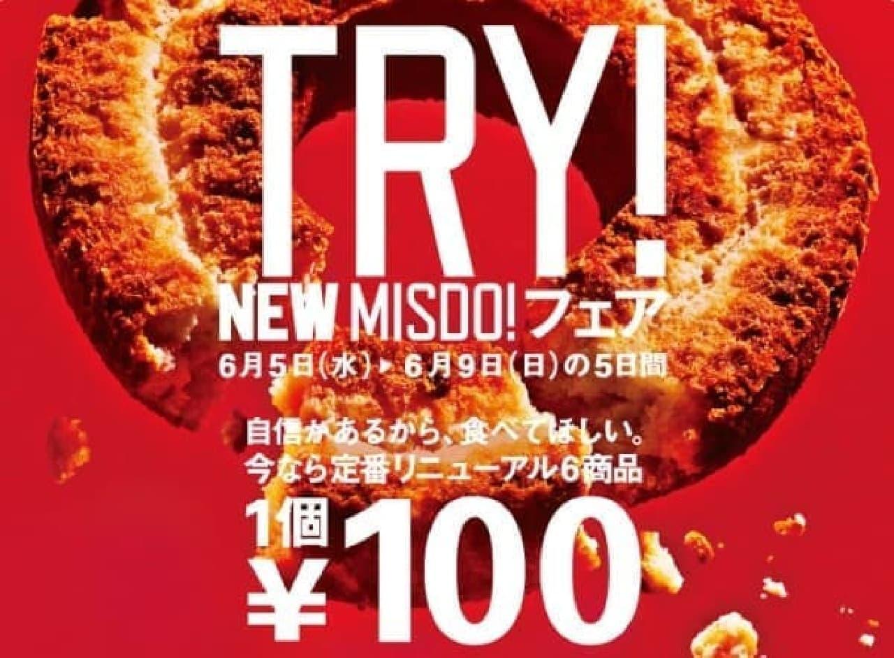 6商品が100円に!