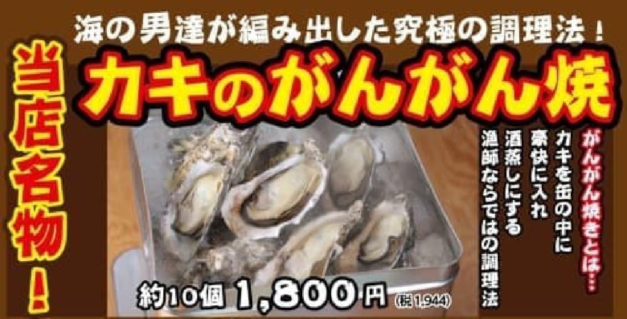 豪快な漢(おとこ)の牡蠣料理だ!