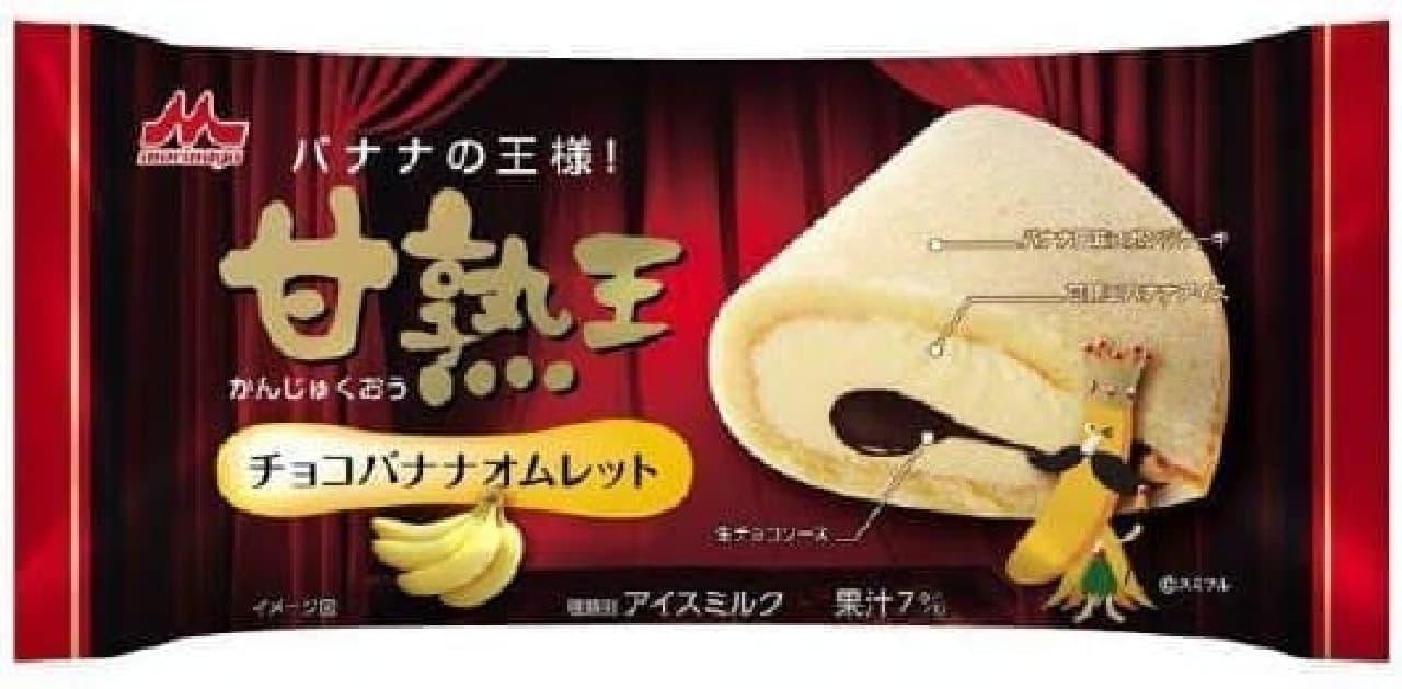 あま~いバナナをオムレットタイプのアイスに