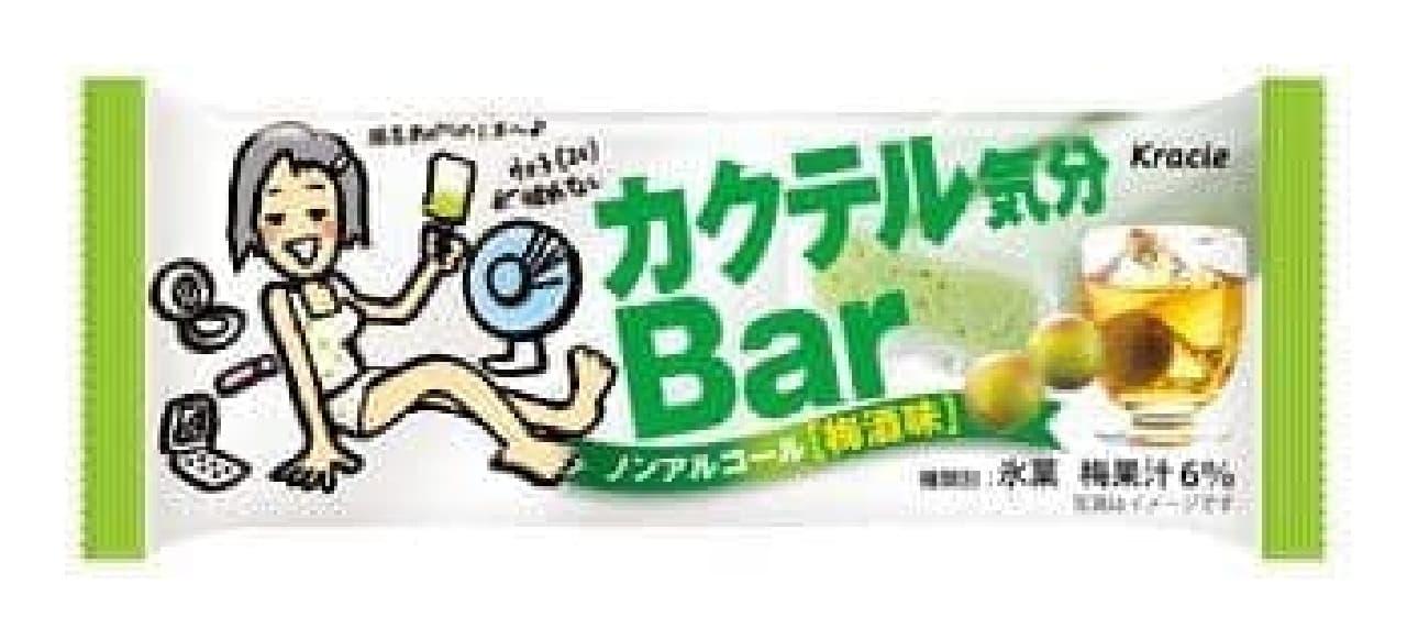 カクテル気分Bar 梅酒味