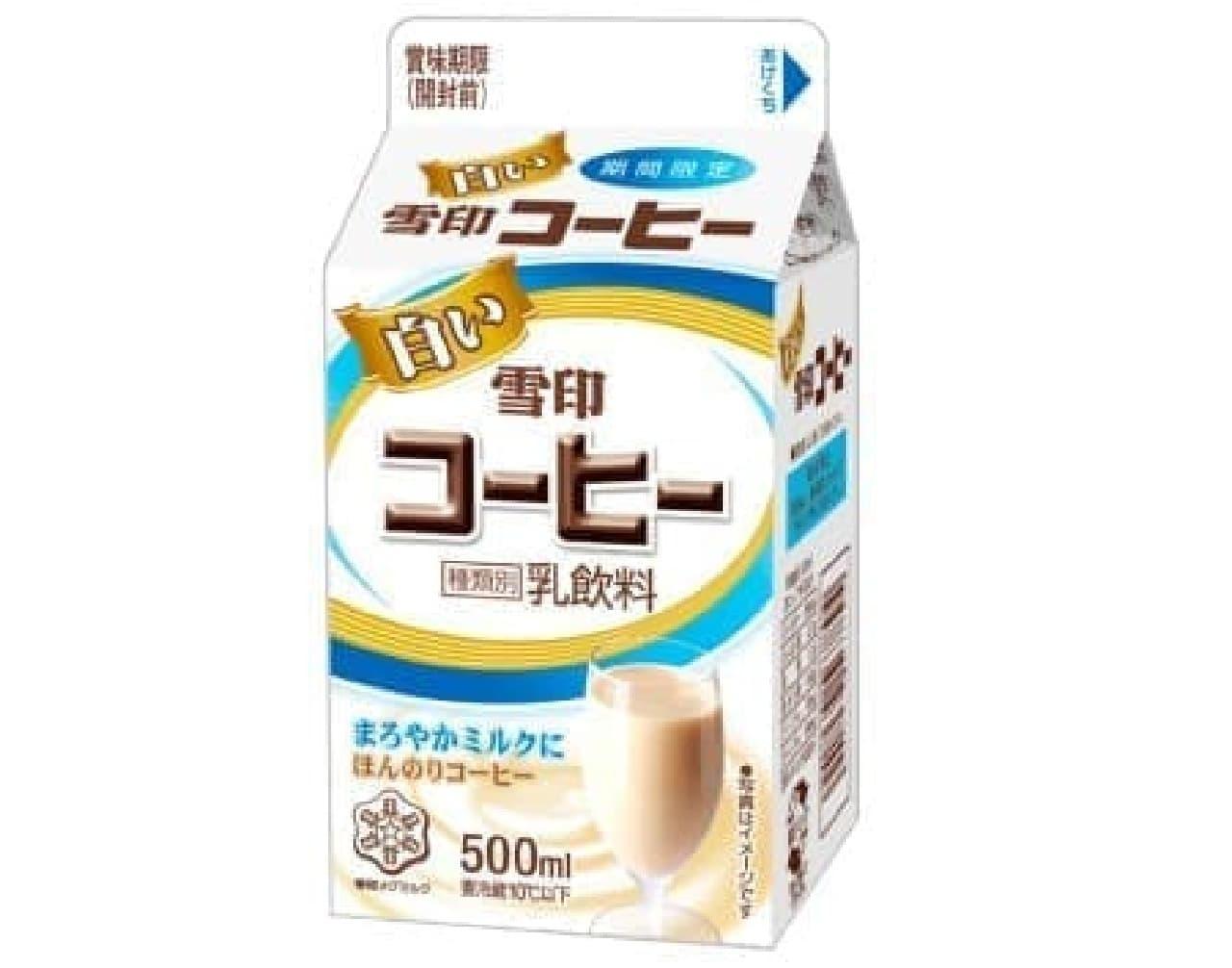 まろやかなミルクに、コーヒーが香る
