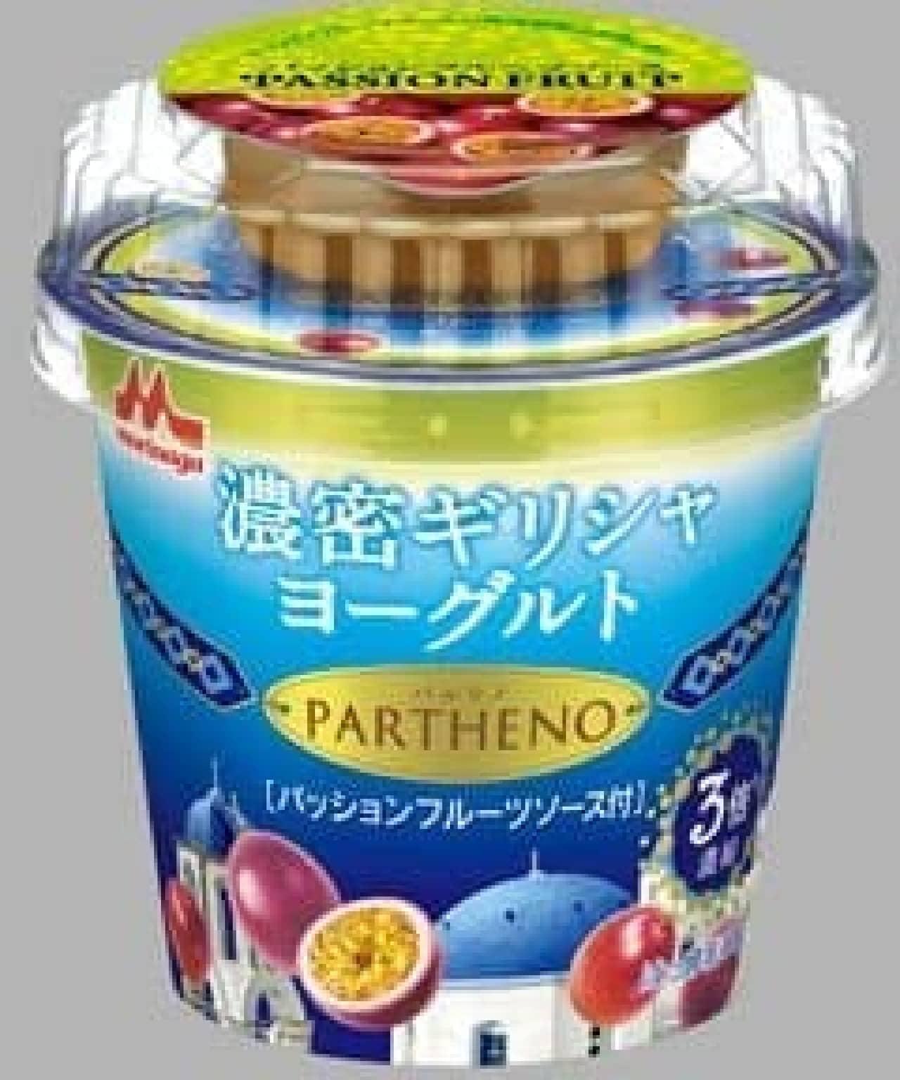 夏らしい酸味「パッションフルーツソース」付き!