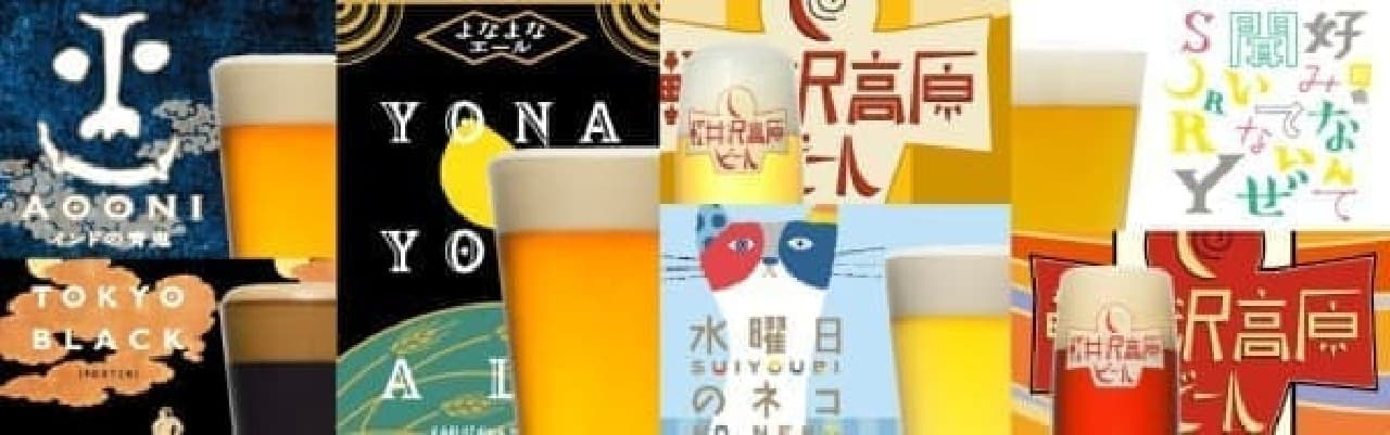 常時10種以上の「ヤッホー社製生ビール」を用意