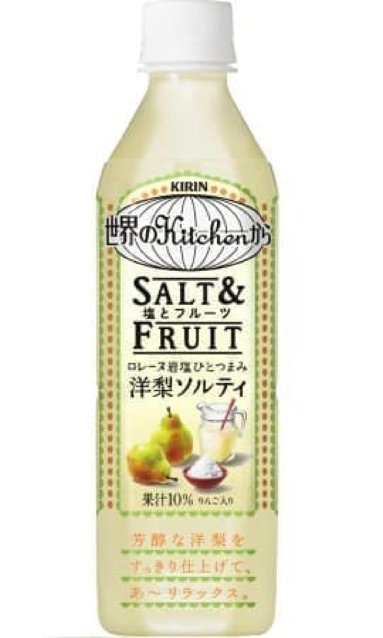 芳醇な甘みの「洋梨+塩」