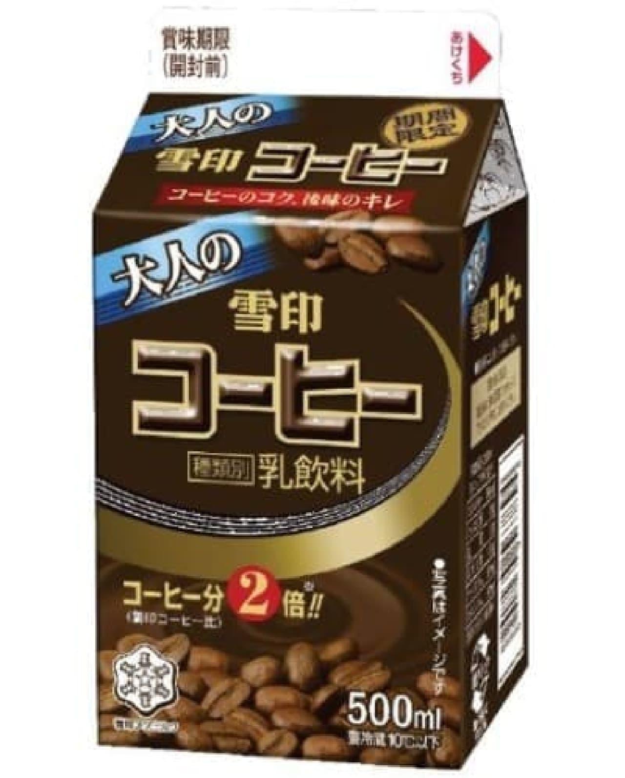 甘さ控えめ「大人の雪印コーヒー」