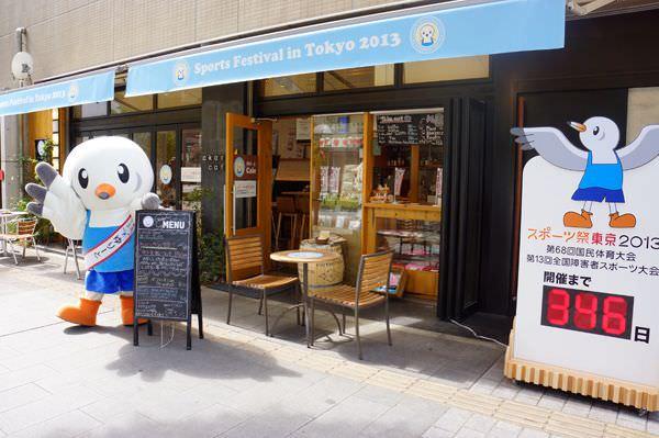 スポーツ祭東京2013を盛り上げる「ゆりーとカフェ」が立川にオープン