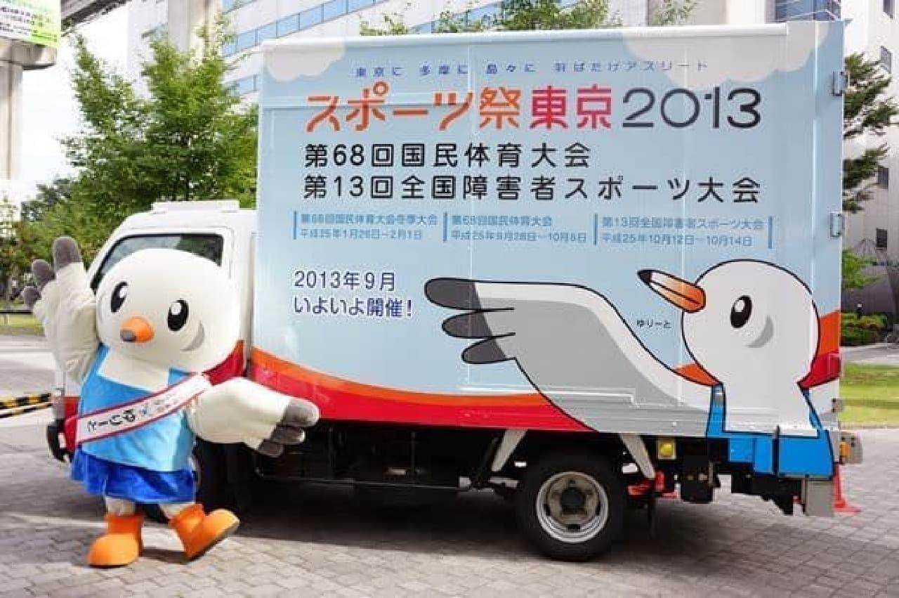 ゆりーとカーは、「調布市花火大会」や「東京ラーメンショー2012」などを巡回する予定