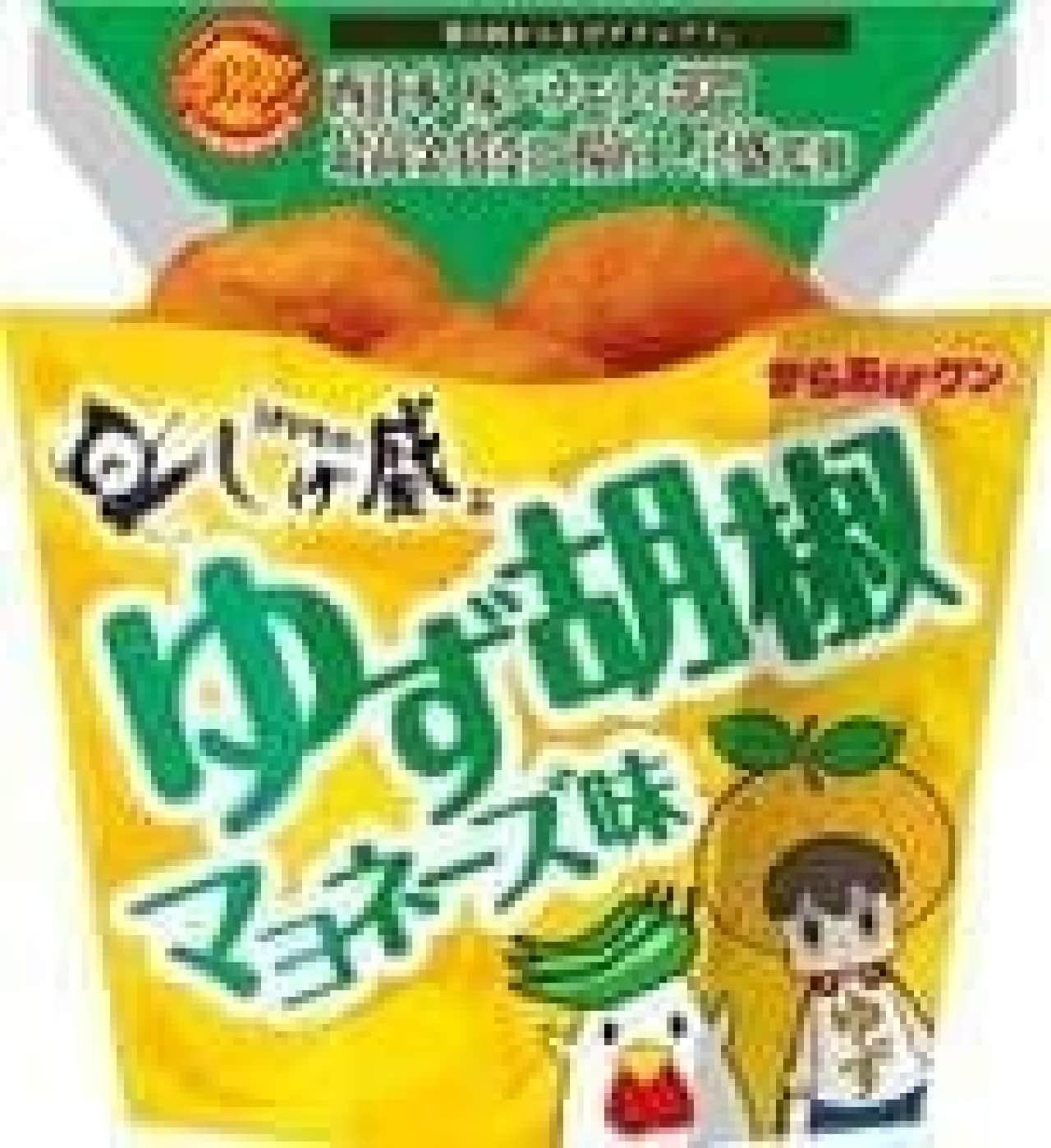 人気店の「柚子胡椒マヨネーズ」味を再現  (C) SENHA&Co.