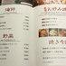 囲Kakomuのディナーメニュー(2)