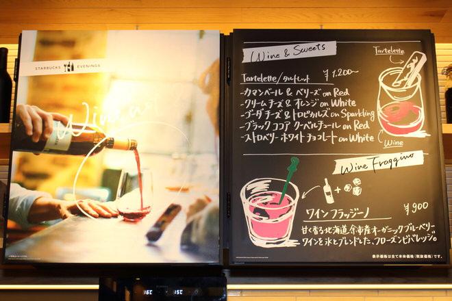 イブニングス限定メニュー1|スターバックスコーヒー丸の内新東京ビル店