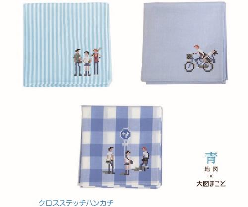 クロスステッチハンカチ 全3種(各1,350円)