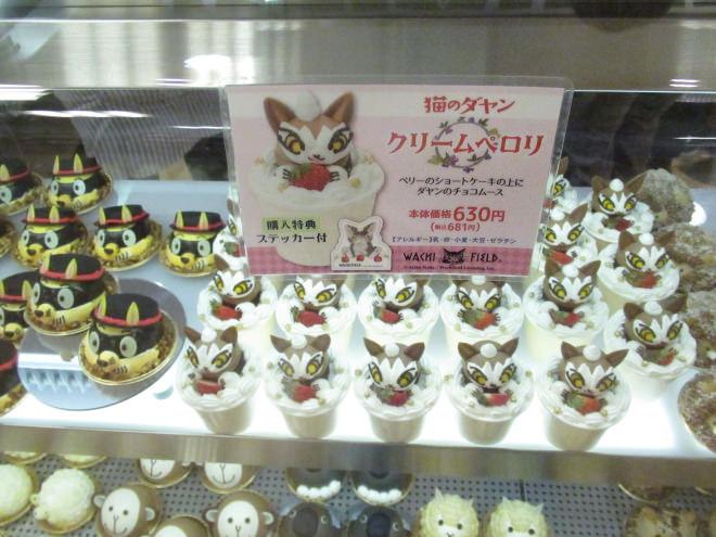 猫のダヤン クリームペロリ