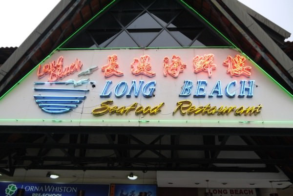 「LONG BEACH」は「長堤」