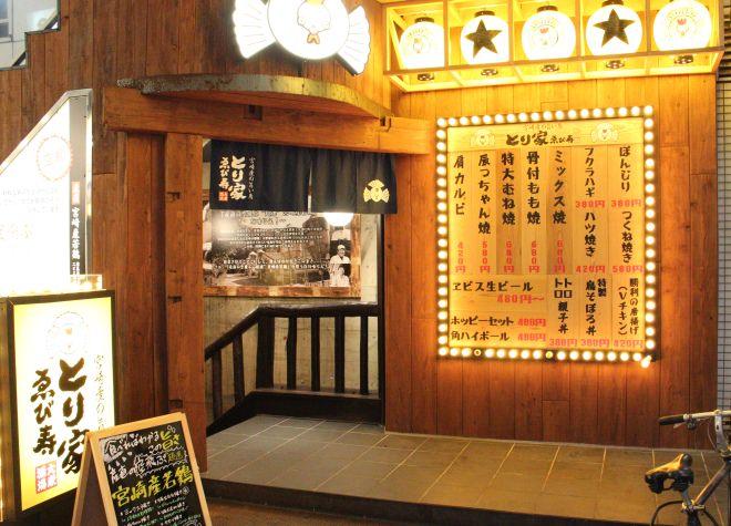 とり家 ゑび寿 武蔵小杉店